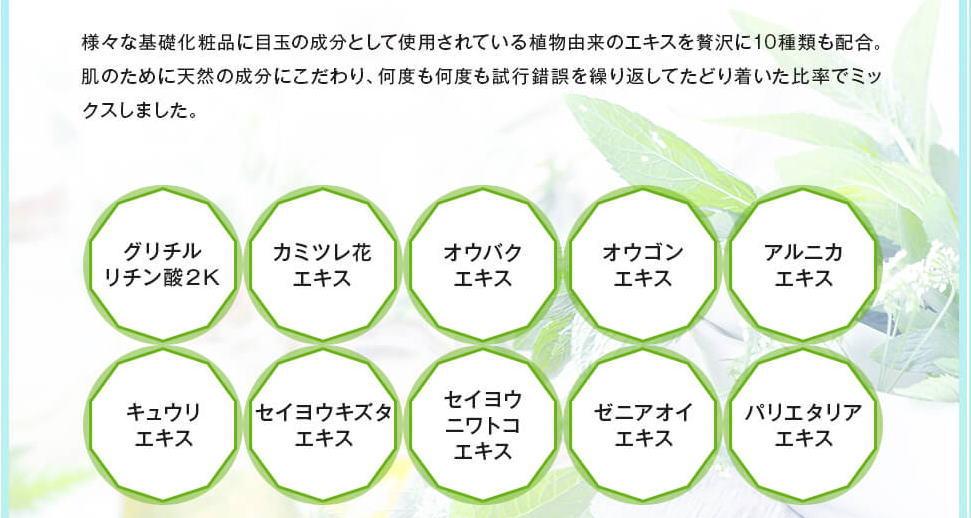 0種類の植物由来整肌成分